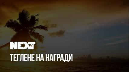 NEXTTV 045: Теглене на награди