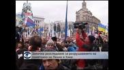 Започна разследване за разрушаването на паметника на Ленин в Киев