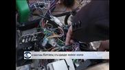 Китаец създаде мини кола