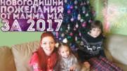 Какви са новогодишните пожелания на децата ? (Mamma Mia)