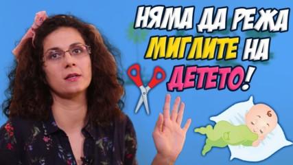 Митове за отглеждане на бебето (Mamma Mia)