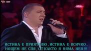 ® Бг Превод - Amar Jasarspahic - Imam Ljubav, Ali Kome Da Je Dam ®
