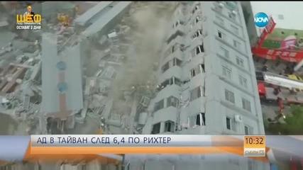 7 жертви на мощното земетресение в Тайван