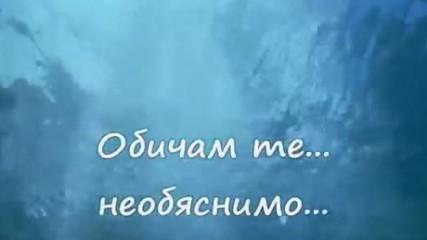 Пабло Неруда - Обичам те