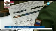 Грешка: Руска телевизия излъчи секретни данни за ядрени торпеда
