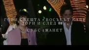 Гори Свещта - Восъкът Капе, Дори И След 50 г... / Превод /