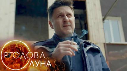 Ягодова луна - Епизод 10, Сезон 1