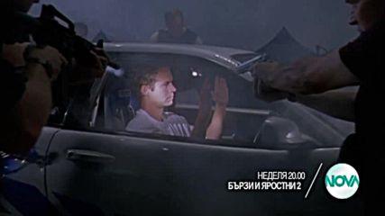 """""""Бързи и яростни 2"""" на 29 май, неделя, 20.00 ч. по Нова"""