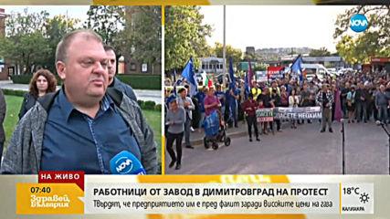 Работници от завод в Димитровград излизат на протест