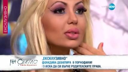 Как поп-фолк певицата Адриана проби в порно индустрията - На светло (18.04.2015г.)