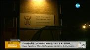 Оскар Писториус беше поставен под домашен арест