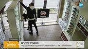 """""""Дръжте крадеца"""": Нагла кражба в оптика"""