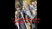 Bon Jovi - You Give Love A Bad Name - Prevod