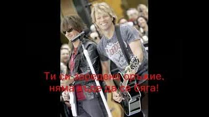 Bon Jovi - You Give Love A Bad Name - Prevod