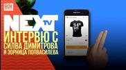 NEXTTV 024: Гости: Интервю със Силва Димитрова и Зорница Попвасилева