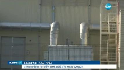 Ново замърсяване на въздуха в Русе