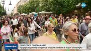 ПРОТЕСТИТЕ ПРОДЪЛЖАВАТ: Природозащитниците против строителството на Пирин и Странджа