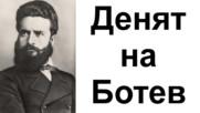Денят на Ботев и на загиналите за свободата и независимостта на България