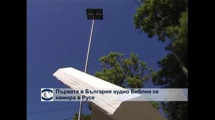 Първата в България аудио Библия се намира в Русе