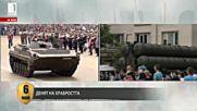 Тържествен парад по случай Празника на Българската армия