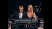 Най-високото постижение регистрирано от блондинка в историята на Стани Богат