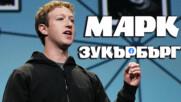 Марк Зукърбърг - човекът, променил интернет