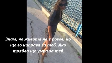не ме напускай, моля те ! ! !
