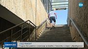 СЛЕД РЕМОНТ: Подлез без рампа и асансьор за майки с колички и хора с увреждания