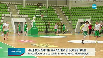 Спортни новини (29.10.2020 - късна емисия)