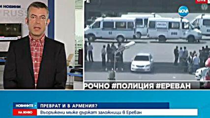 Въоръжени мъже държат заложници в Ереван