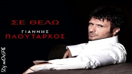 Превод Янис Плутархос- Искам те гръцко Se Thelw - Giannis Ploutarxos -2011
