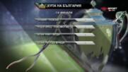Жребият за 1/4-финалите за Купата на България