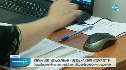 Обмислят удължаване на срока на сертификатите за ваксинация срещу COVID-19