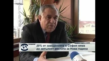 20% от заведенията в София няма да запълнят празните места за Нова година