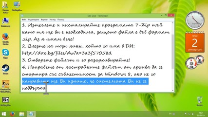Как да сложим притурки на Windows 8