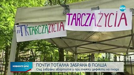 Забраниха абортите в Полша и при тежки дефекти на плода