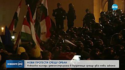 Нова вълна от протести срещу Орбан
