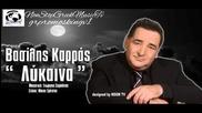 Василис Карас ► Вълчица