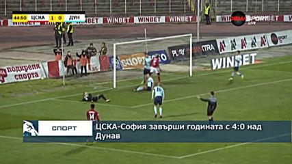 ЦСКА-София завърши годината с 4:0 над Дунав