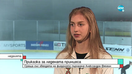 Александра Фейгин - ледената принцеса