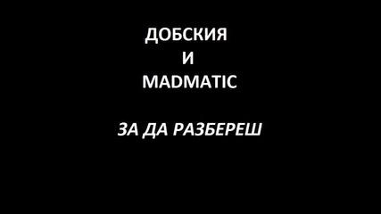 Dobskiq & Madmatic - За Да Разбереш (prod. Madmatic)