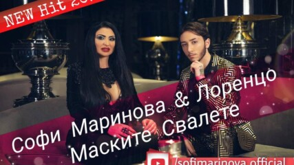 Софи Маринова & Лоренцо - Маските Свалете /Sofi Marinova & Lorenzo - Maskite Svalete