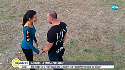 ЛЮБОВНА МОБИЛИЗАЦИЯ: Пожарна и полиция помагат за предложение за брак