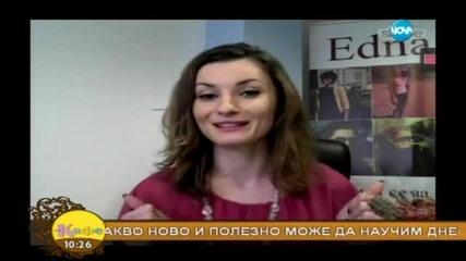 Акцентите в Edna.bg за вторник, 24.02.2015