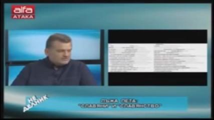 Големите пет лъжи в историята на България (2-2) Тв Алфа