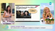 Андреа Банда Банда - Най-интересното от социалните профили на звездите - На кафе (28.09.2020)