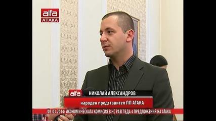 Икономическата комисия в Нс разгледа 4 предложения на Атака. Тв Alfa - Атака 05.03.2014г.
