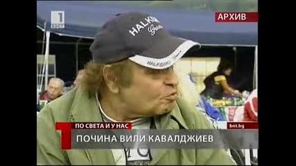 Вили Кавалджиев си отиде (бнт)