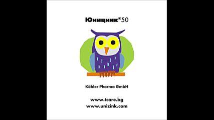 Юницинк 50-хранителна добавка