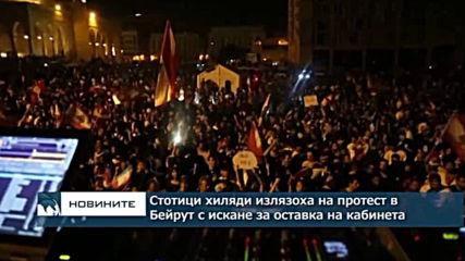 Четвърта нощ на масови протести в Ливан